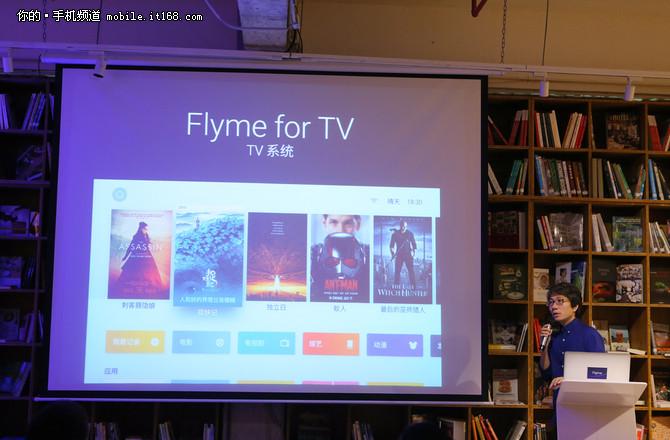 魅族Flyme秋季沟通会:娱乐+多平台移植