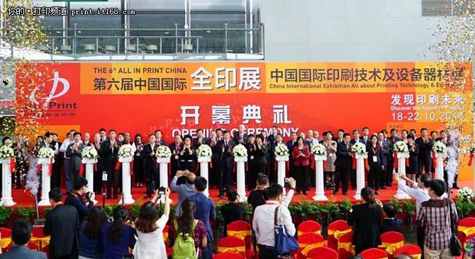 再创可能 惠普亮相2016中国国际全印展