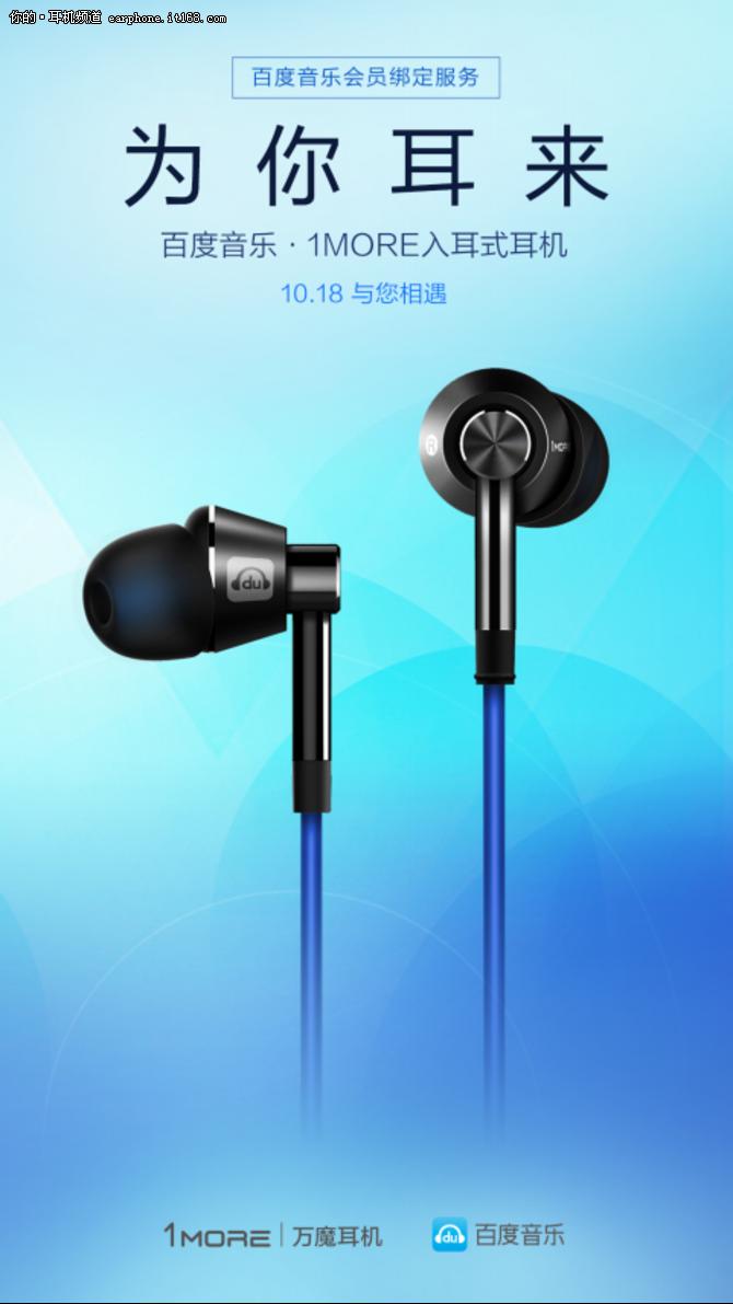 百度音乐联手1MORE 推出首款入耳式耳机