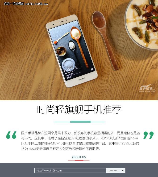 华为nova领衔 年轻时尚轻旗舰手机推荐