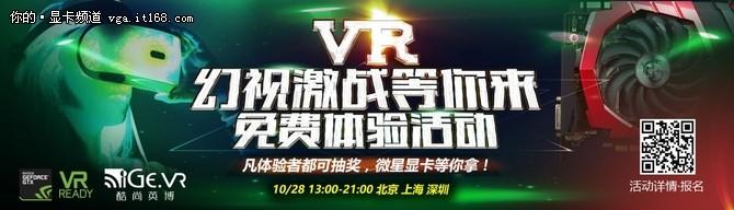 幻视激战等你来 微星送免费VR体验盛宴