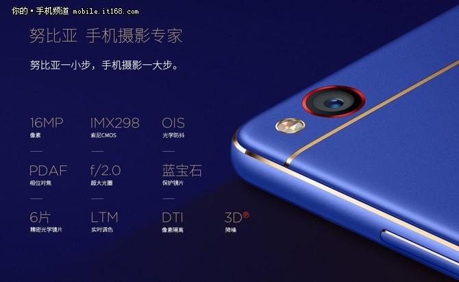 极光蓝新配色 努比亚Z11特供版接受预约