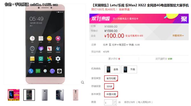 骁龙820卖到千元 乐Max2仅1299元