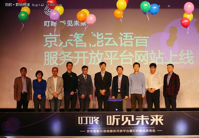京东智能云语音服务开放平台上线
