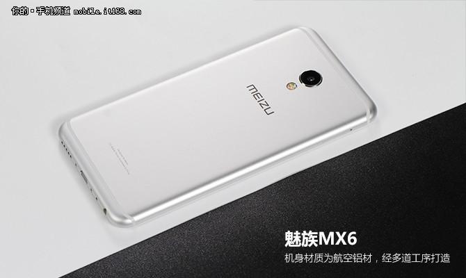 仅限今日 魅族MX6售价1599元限时抢购