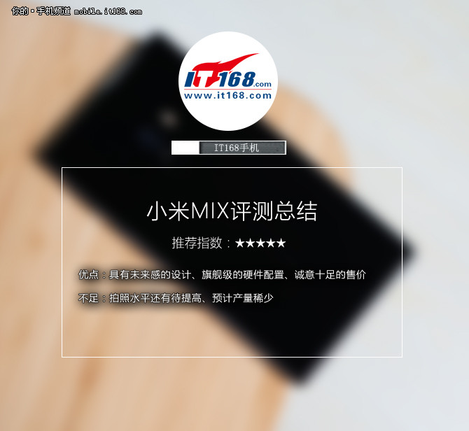小米MIX评测:硬件性能及评测总结