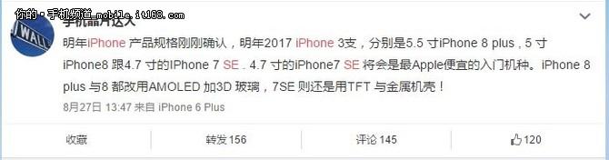 新增5寸版本 iPhone 8确认双面玻璃设计