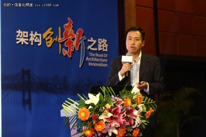 董国兴:传统金融行业架构创新与实践