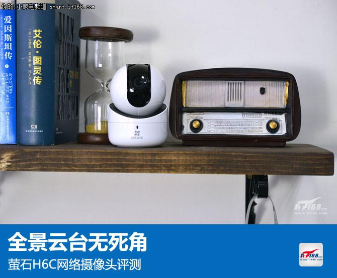 全景云台无死角 萤石H6C网络摄像头评测