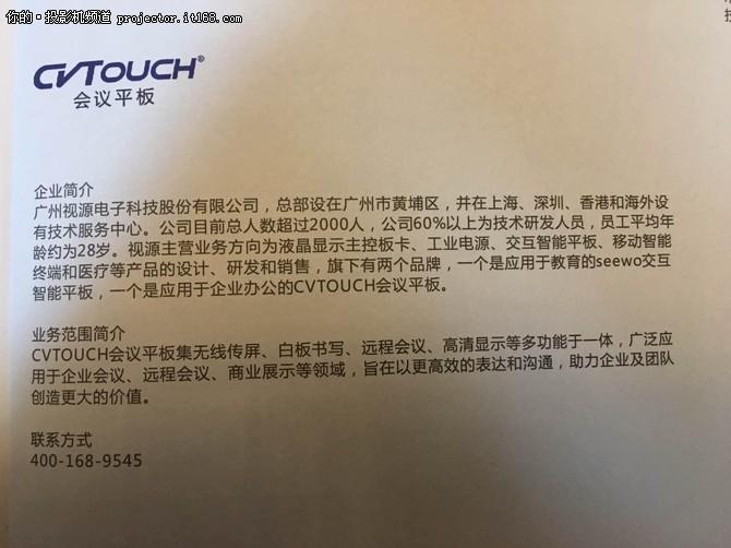 CVTOUCH亮相2016中国系统架构师大会
