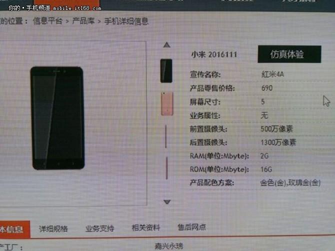 确定5寸屏+3030mAh 红米4A获得入网