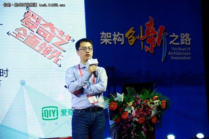 刘文峰:爱奇艺云架构实践优化