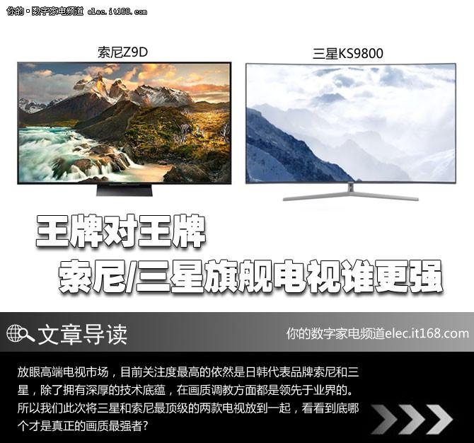 秒杀量子点电视 索尼Z9D才是最强电视