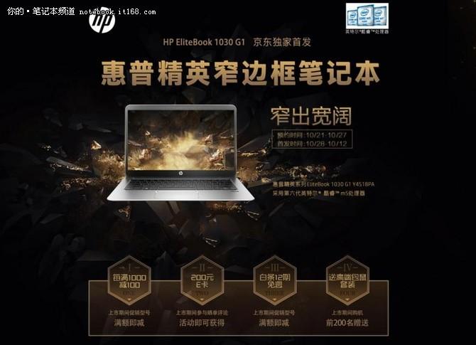 窄出宽阔 HP EliteBook 1030G1京东首发