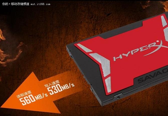 从此进入高速时代 金士顿HyperX SAVAGE