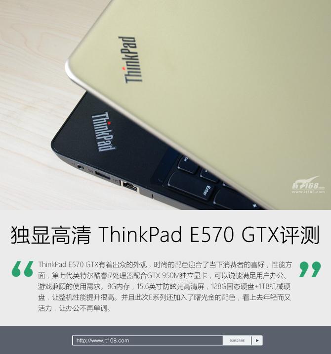 办公游戏好搭档 ThinkPad E570 GTX评测