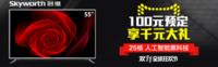 创维55V9E成为今年双11最值得剁手电视