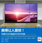 美得让人震惊!创维OLED电视55S9D评测
