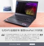 七代APU全能好本 联想IdeaPad 310评测