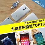 红米PRO跌至1099元 本周京东销量TOP10