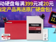 东芝品牌日 移动硬盘每满399减20元