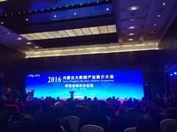 2016推介会:曙光与三地达成合作协议