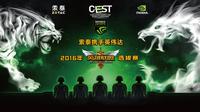 索泰CEST《英雄联盟》大区选拔赛