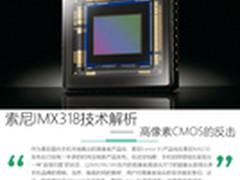 索尼IMX318技术解析:高像素CMOS的反击