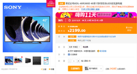 预约立省200元 索尼40寸电视到手价1999