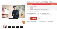 索尼11.11大聚惠 32寸高清电视仅售1298
