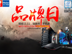 提前11.11 海尔电脑京东品牌日劲爆狂欢