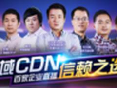 迅雷Q3财报:云计算和星域CDN表现抢眼