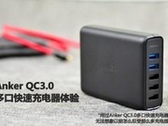 很强大!Anker QC3.0多口快速充电器体验