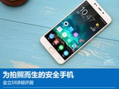 金立S9详细评测:为拍照而生的安全手机