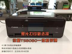 照片打印新选择 佳能TS8080一体机评测