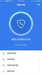 腾讯手机管家6.8版上线 iOS10告别骚扰