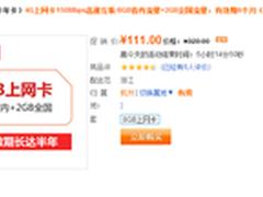 8GB高速上网卡随查随用111元超值抢购