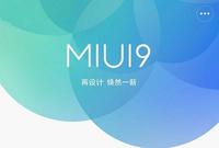 小米自曝MIUI 9新特性:有温度,更智能