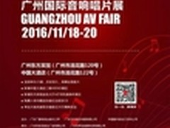 广州国际音响唱片展 HiVi惠威亮点曝光