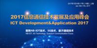 2017信息通信技术发展及应用峰会介绍
