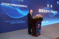 华为智慧城市闪耀亚太城市发展高峰论坛