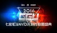CGU2016游戏盛典  四大解说逐鹿江城