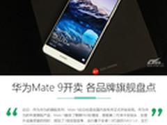 华为Mate 9现货开卖 旗舰手机盘点推荐