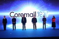 Coremail论客问世 品牌升级为哪般?