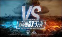 大咖齐聚NEST抉择电竞大赛总决赛