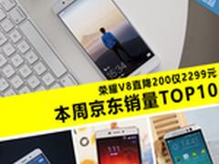 荣耀V8直降200仅2299元 京东销量TOP10