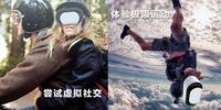 VR下一个时代的宠儿 暴风魔镜小m售价59