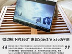 微边框下的360° 惠普Spectre x360评测