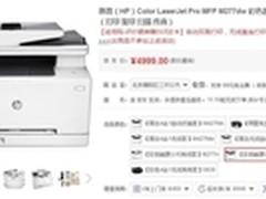 超能文印 惠普M277dw彩激一体机售4999