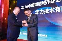 华为2016高交会获多项亚太智慧城市大奖